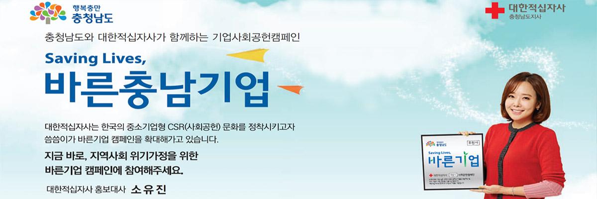 사회공헌캠페인 신청서